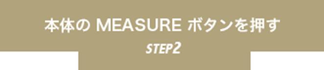 本体の MEASURE ボタンを押す